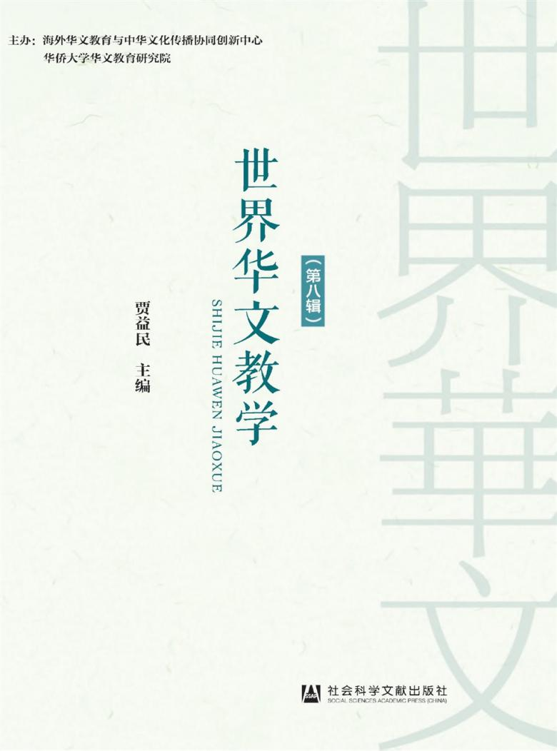 世界华文教学