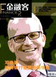 金融客杂志