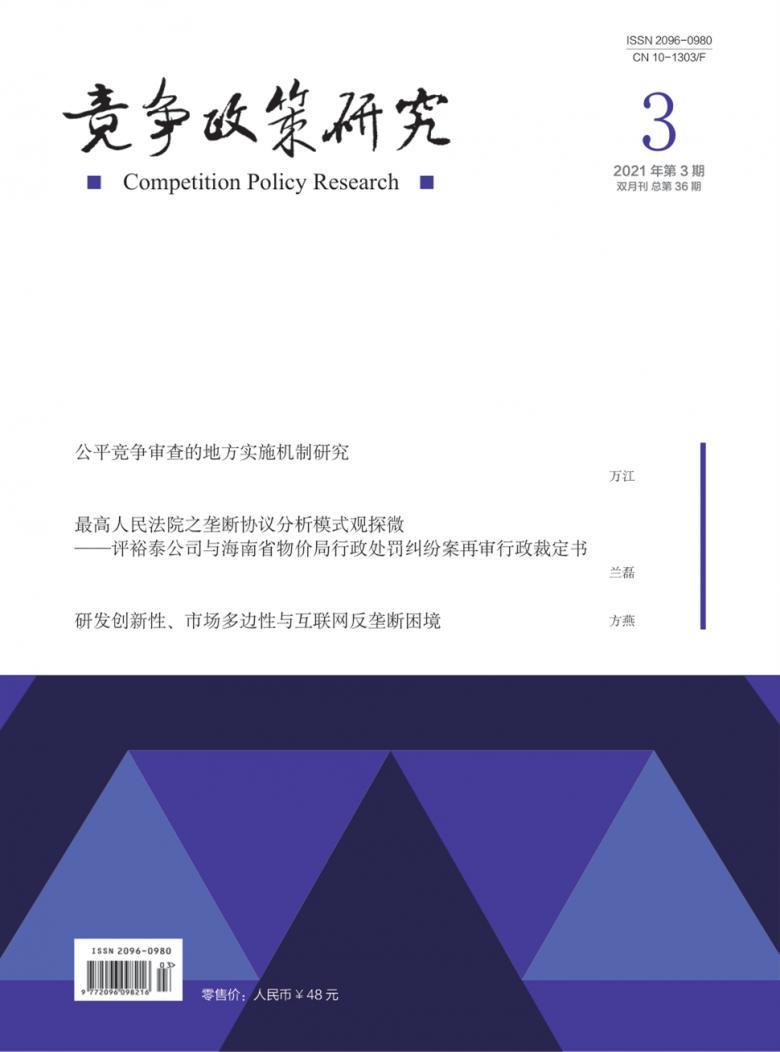 竞争政策研究杂志