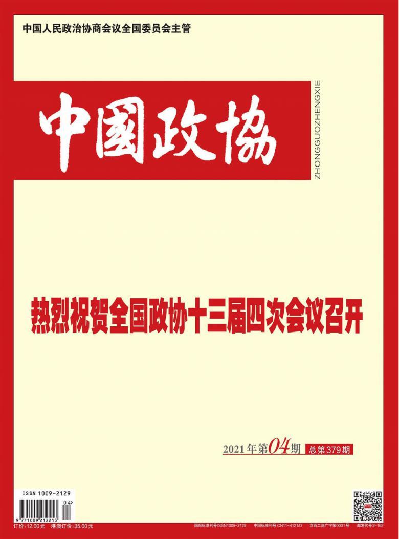 中国政协杂志