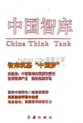 中国智库杂志
