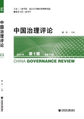 中国治理评论杂志