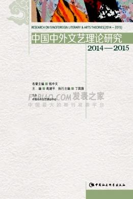 中国中外文艺理论研究杂志