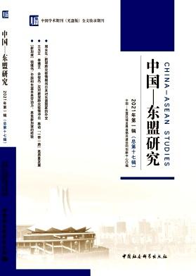 中国-东盟研究杂志