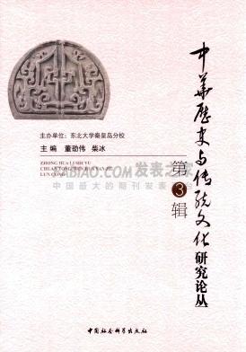 中华历史与传统文化研究论丛
