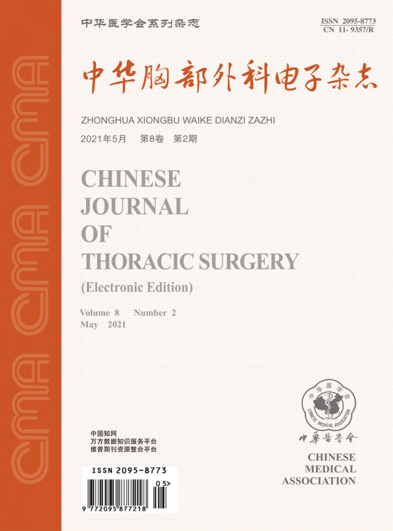 中华胸部外科电子