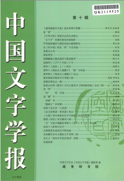 中国文字学报杂志