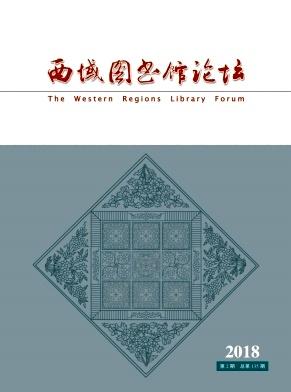 西域图书馆论坛杂志