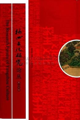 扬州文化研究论丛杂志