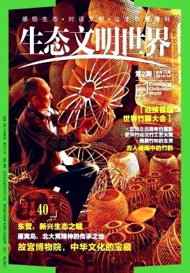 生态文明世界杂志