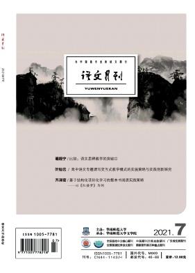 语文月刊杂志