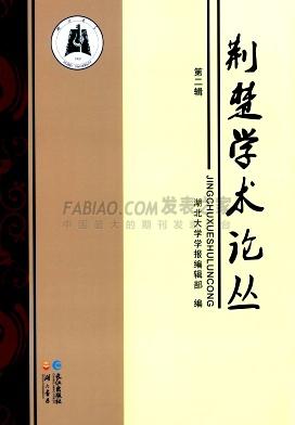 荆楚学术论丛杂志