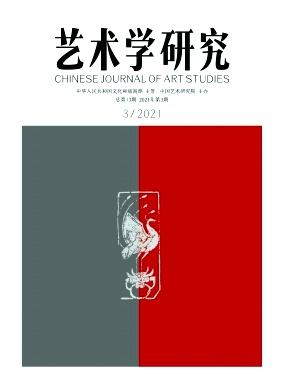 艺术学研究杂志