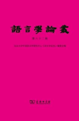 语言学论丛杂志