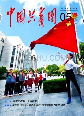 中国共青团杂志