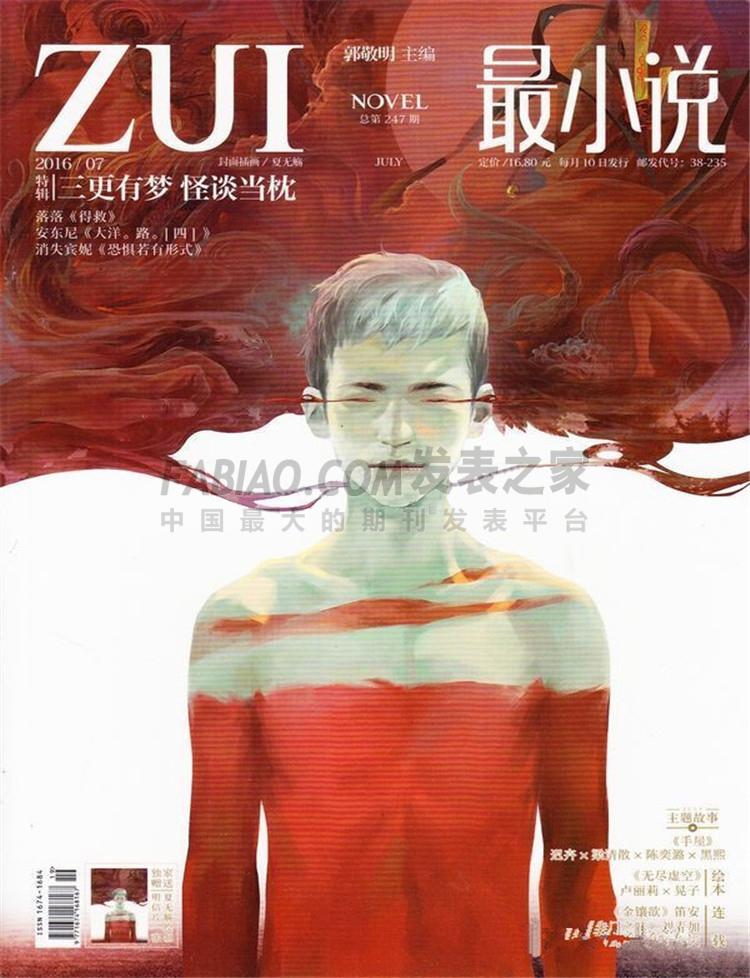 最小说杂志