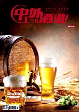 中外酒业·啤酒科技