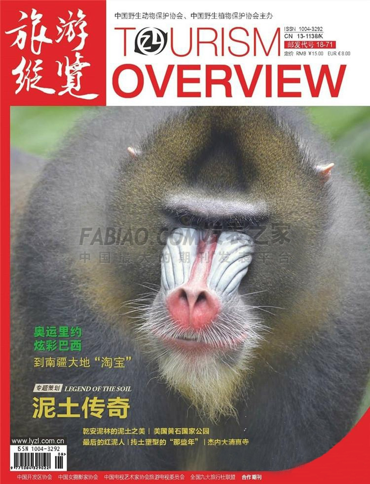 旅游纵览杂志
