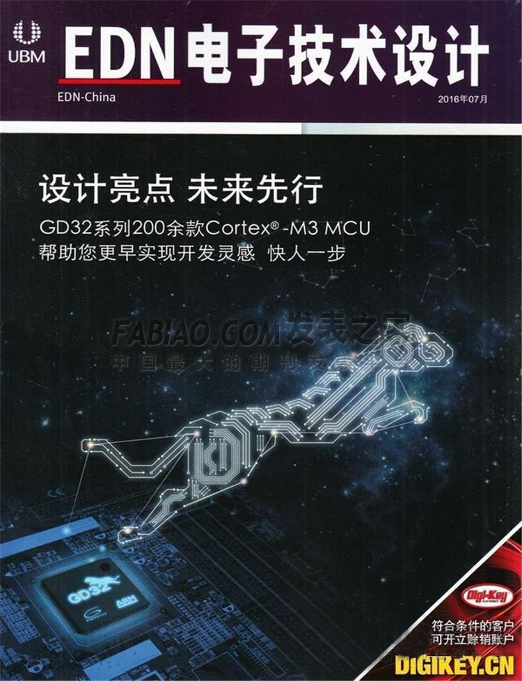 电子技术设计杂志