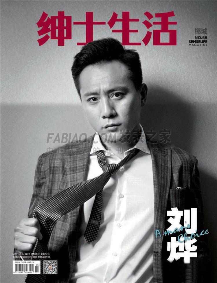 绅士生活杂志