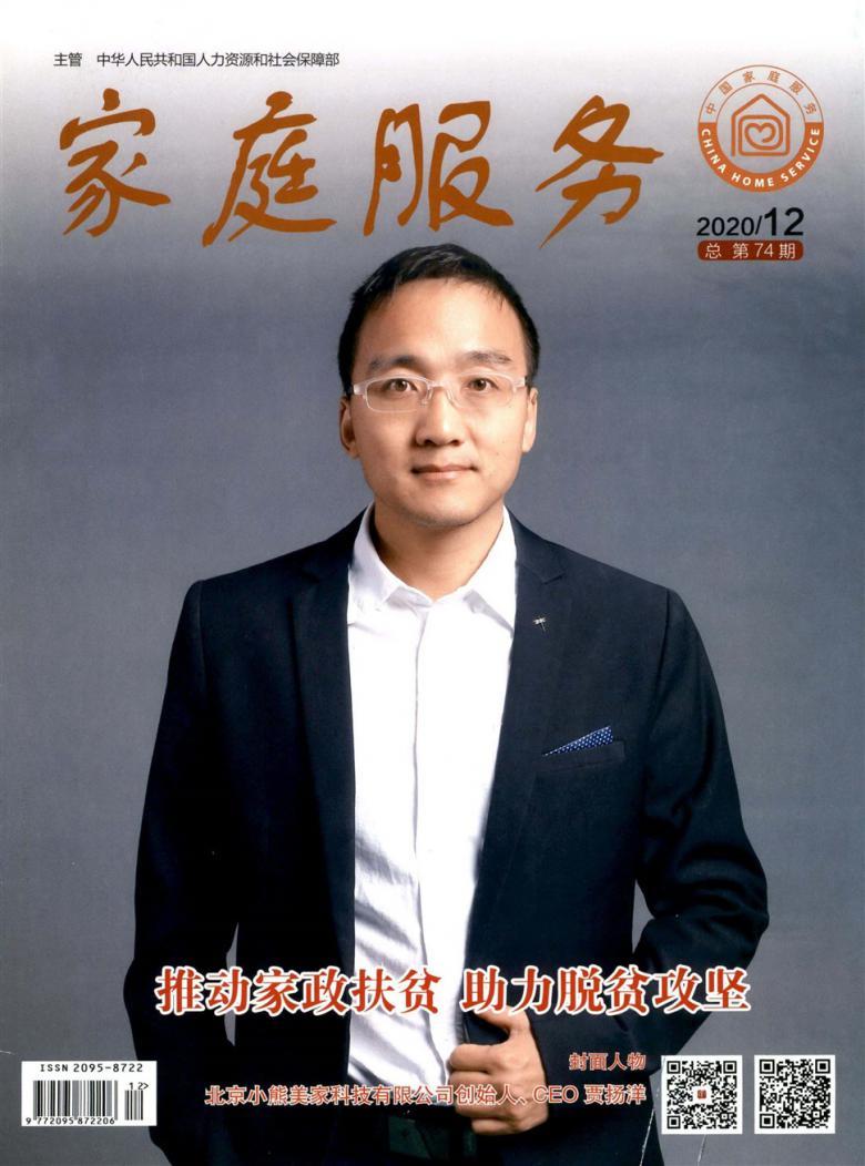 家庭服务杂志