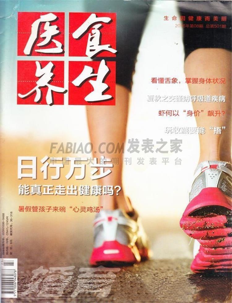 百岁养生杂志