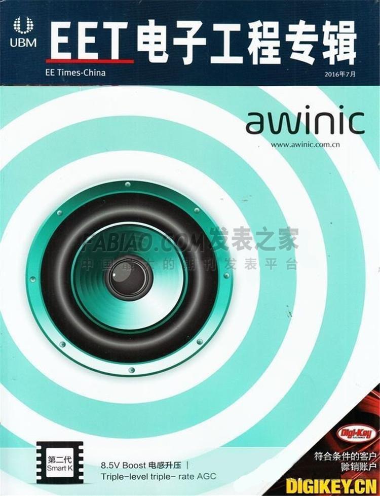 电子工程专辑杂志
