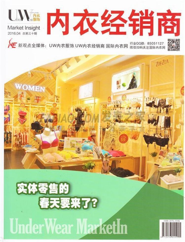 UW内衣服饰杂志