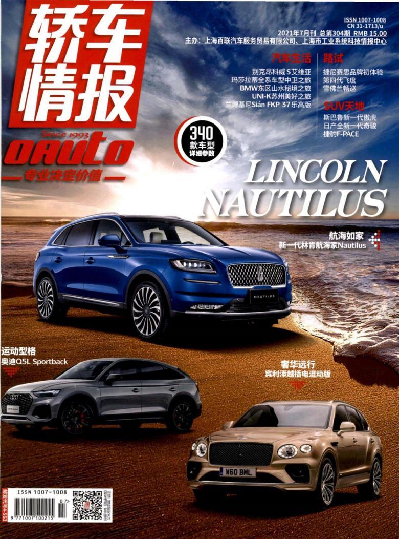轿车情报杂志