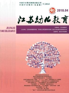 江苏幼儿教育杂志