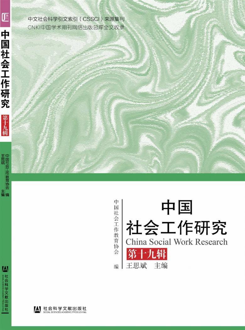 中国社会工作研究杂志