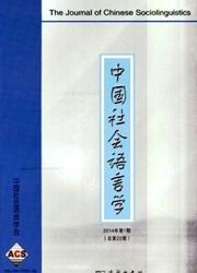 中国社会语言学杂志