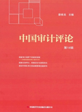 中国审计评论