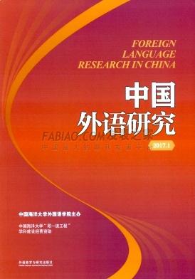 中国外语研究杂志