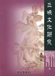三峡文化研究杂志