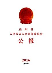 山东省人民代表大会常务委员会公报