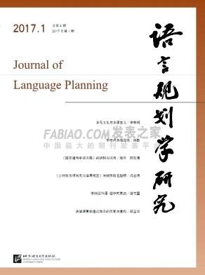语言规划学研究杂志