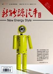 新能源汽车新闻杂志