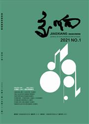 交响-西安音乐学院学报杂志