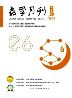 教学月刊小学版