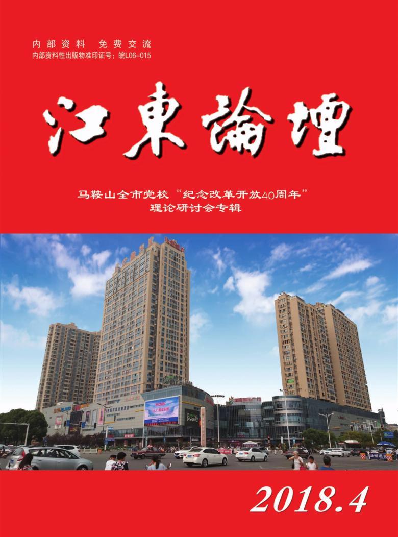 江东论坛杂志