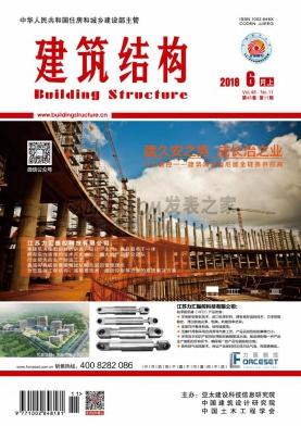 建筑结构杂志
