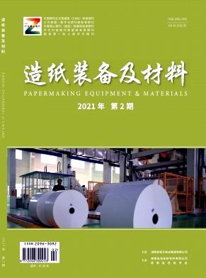 造纸装备及材料