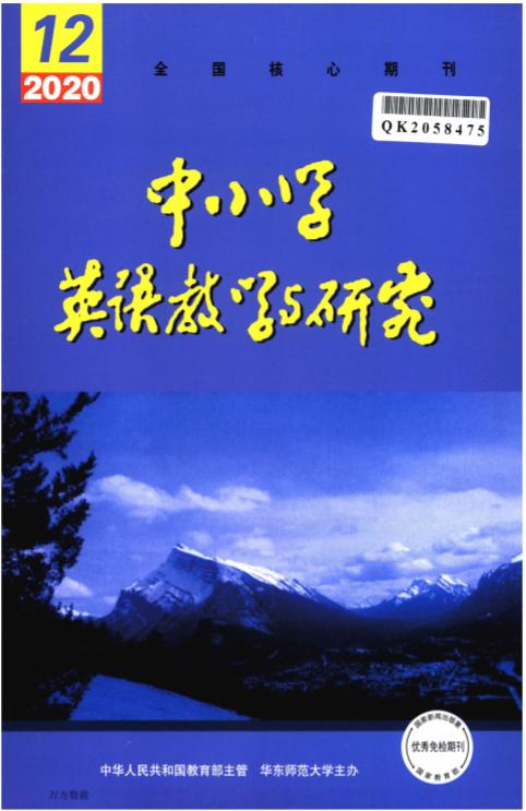中小学英语教学与研究杂志