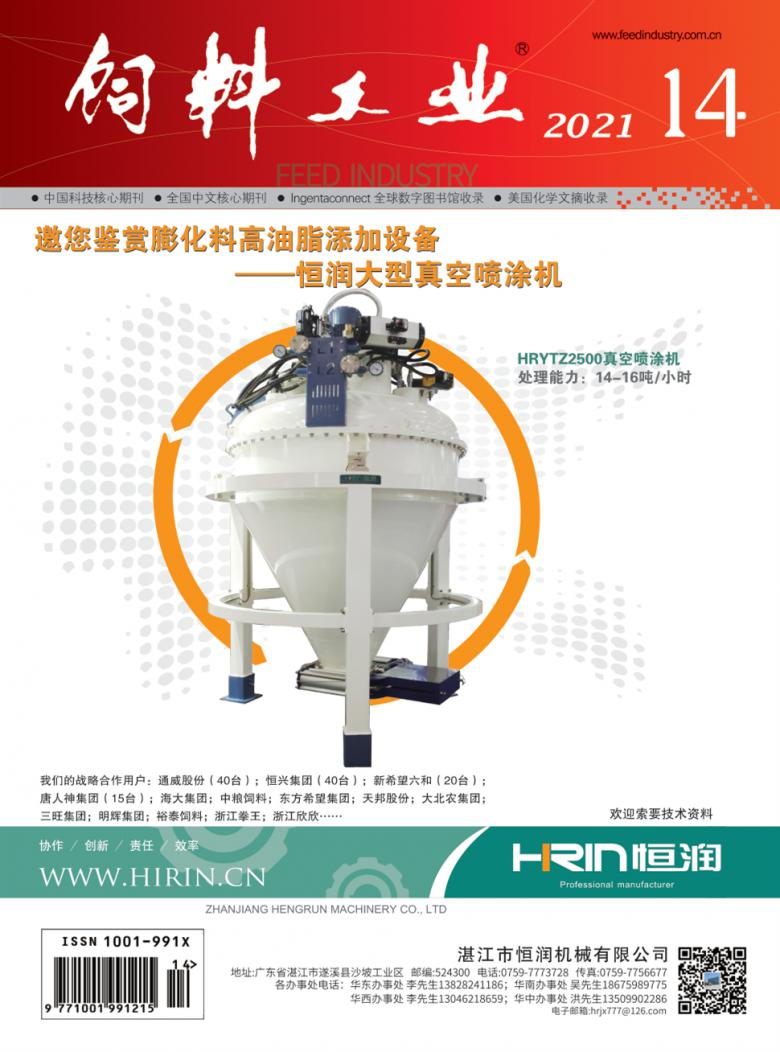 饲料工业杂志