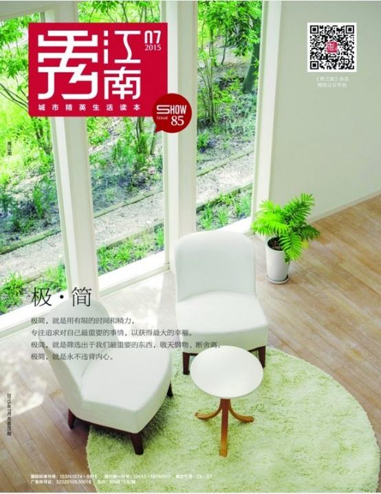 秀江南杂志