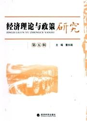 经济理论与政策研究杂志