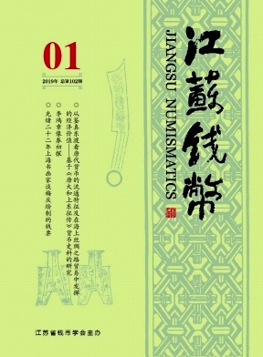 江苏钱币杂志