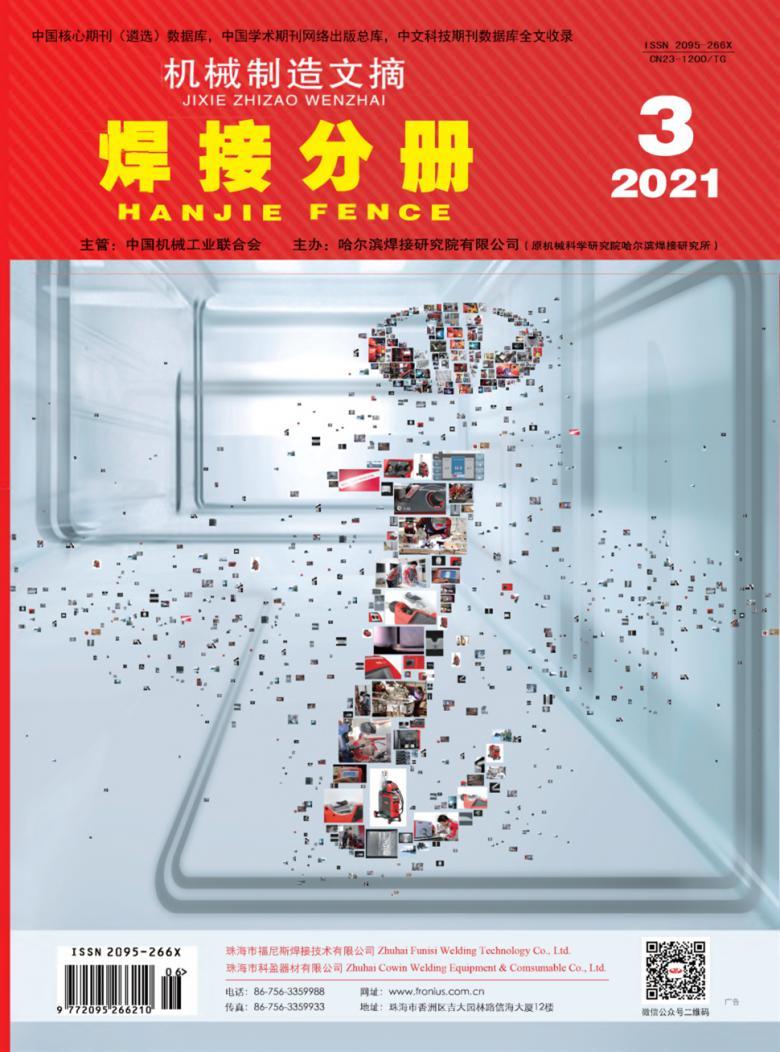 机械制造文摘杂志