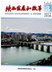 陕西发展和改革